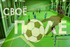 """Спортивный зал """"Свое поле"""" для командных игр"""