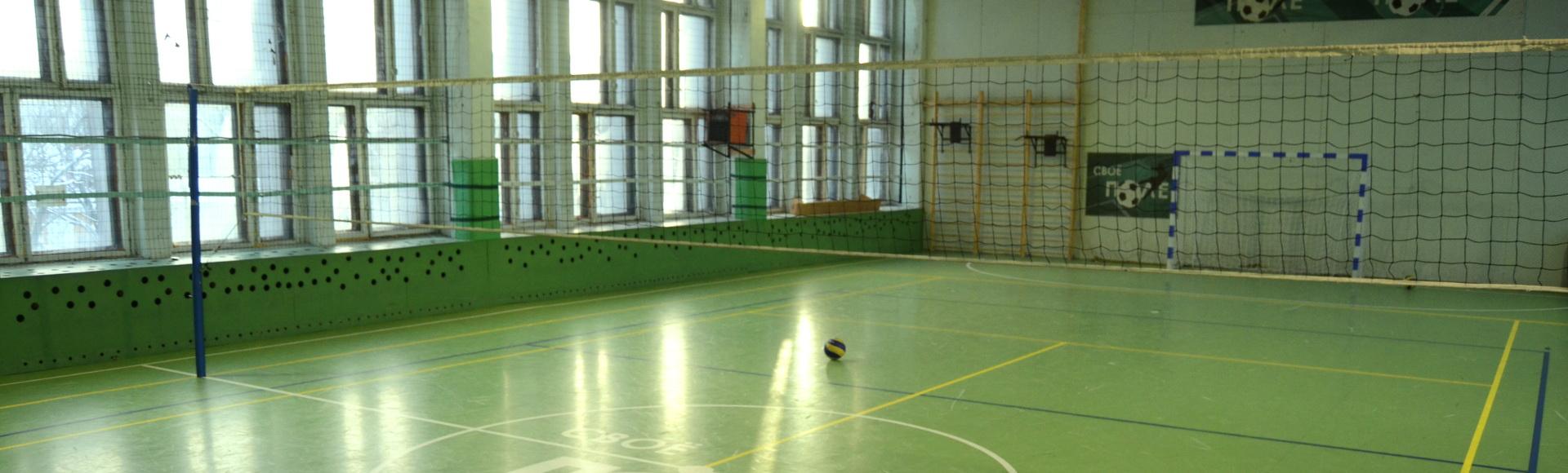 Спортивный зал для игры в волейбол