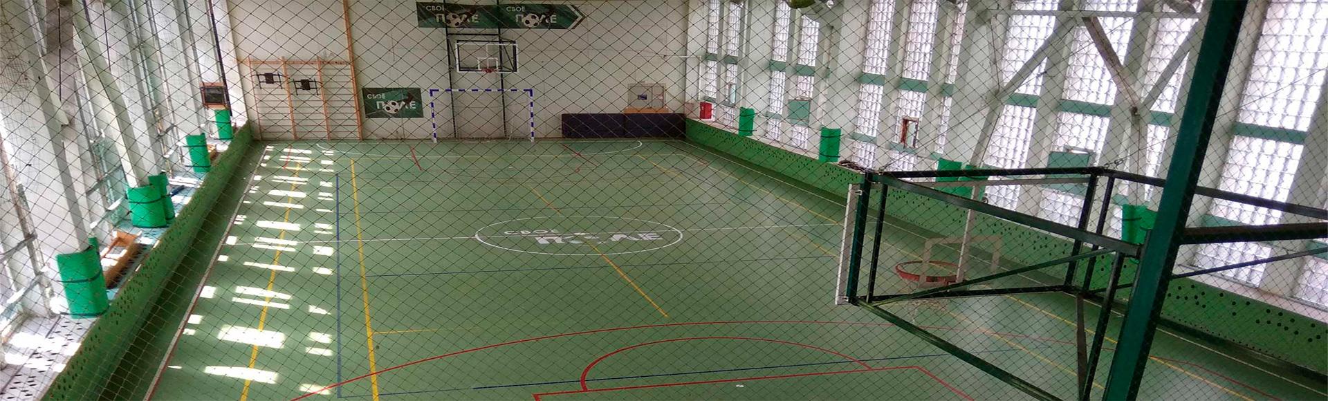 Зал для игры в мини-футбол  и баскетбол